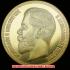 ロシア金貨ニコライ2世50ロシア・ルーブル(レプリカコイン)の画像1