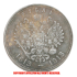 レプリカコイン ロマノフ朝300周年記念1ルーブルの画像2