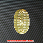 レプリカ小判:女院小判金(プラスチック製)