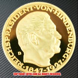 ドイツヒンデンブルク金貨(レプリカ)