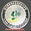 レプリカコイン☆北京オリンピック記念メダル ビーチバレー