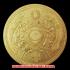 明治3年旧20円金貨(レプリカコイン)の画像2