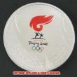 レプリカコイン☆北京オリンピック記念メダル(1)