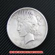 ピースダラー1ドル銀貨1921年(レプリカコイン)
