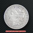 モルガン1ドル銀貨1886年(レプリカコイン)