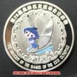 レプリカコイン☆北京オリンピック記念メダル セーリング