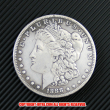 モルガン1ドル銀貨1888年(レプリカコイン)