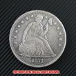 シーテッド・リバティ・ダラー1871年銀貨(レプリカコイン)