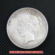 ピースダラー1ドル銀貨1928年(レプリカコイン)