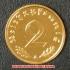 本物☆ナチスドイツ銀貨reichsreich2ライヒスペニヒコイン(金貨風)金メッキ加工済み通貨の画像1
