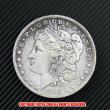 モルガン1ドル銀貨1885年(レプリカコイン)