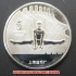 レプリカコイン☆北京オリンピック記念メダル トランポリンの画像3