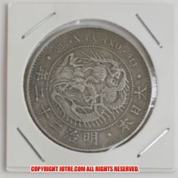 明治22年1円銀貨(レプリカコイン)