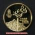レプリカコイン北京オリンピック記念金貨の画像3