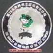 レプリカコイン☆北京オリンピック記念メダル トランポリン