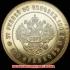 ロシア金貨ニコライ2世50ロシア・ルーブル(レプリカコイン)の画像3